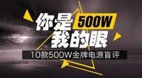 10款500W金牌电源盲评