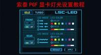 索泰PGF显卡灯光设置教程
