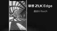 热点科技:隐形U-Touch 联想ZUK Edge快评