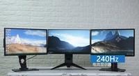 240Hz电竞显示器试用对比