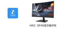 """""""吃鸡""""专业显示器-HKC GF40评测"""