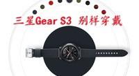 别样穿戴 三星 Gear S3先锋版智能手表快评
