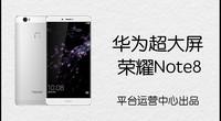 热点科技:华为超大屏 荣耀Note8手机快评