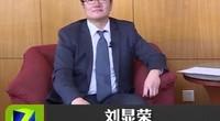 专访海信激光显示公司副总经理刘显荣博士