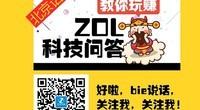 ZOL数码科技问答北京话版