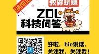 ZOL数码科技问答湖南话版