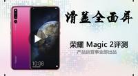 �ȵ�Ƽ�������ȫ���� ��ҫ Magic 2����