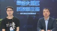 COMPUTEX2018:专访影驰产品总监周家豪