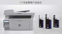 HP LaserJet Ultra MFP M134系列激光多功能一体机