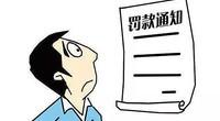 胡茬游戏:手游涉及侵权 赔偿巨额罚款
