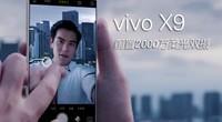 热点科技:前置2000万 柔光双摄 vivo X9快评