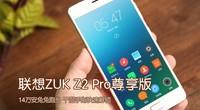 恐怖的跑分 联想ZUK Z2 Pro尊享版新品快评