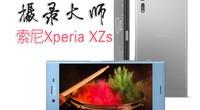 热点科技:摄录大师 索尼Xperia XZs手机快评