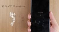 够旗舰但不完美 索尼XZ Premium首拆视频