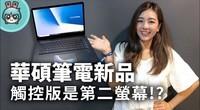 华硕ZenBook Pro新笔记本新概念推出