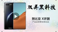 热点科技:双屏黑科技 努比亚 X评测