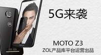 热点科技:5G来袭 MOTO Z3手机快评