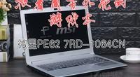 披着商务外壳的游戏本 微星PE62 7RD快评