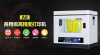 商用级高精度打印机 极光尔沃A-8视频评测