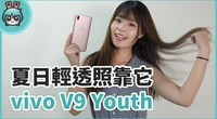 vivo V9 Youth拍照开箱!一键拍夏日透感美照