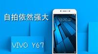 热点科技:自拍依然强大 vivo Y67手机快评