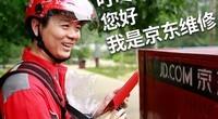 科技早报:京东闯入维修圈 上门修手机