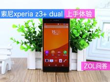 索尼Xperia Z3+ Dual/索尼Z4上手体验