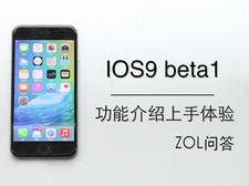 6分钟带你抢先体验苹果ios9系统评测视频