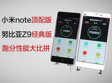 小米note顶配与努比亚Z9跑分性能PK
