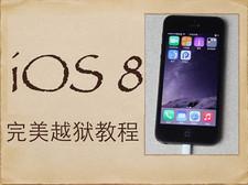 IOS8.1完美越狱教程