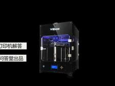 wiiboox one 3D打印机视频评测