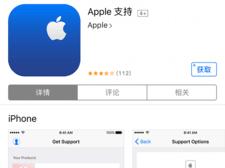 苹果发布售后APP再不怕被黄牛坑!
