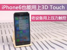 教你iPhone6也能用上3D Touch压力触控
