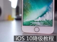iOS10降级教程一键解决