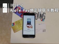 iOS 9.2体验Apple Pay支付绑定银联卡教程