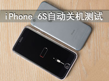 iPhone6S自动关机测试和解决方法
