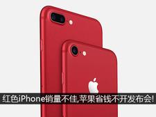 因预估红色iPhone销量不佳,苹果省钱不开发布会!