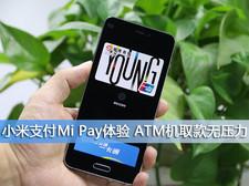 小米Mi Pay支付体验 贩卖机ATM机取款无压力