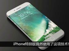 iPhone特别版竟然使用了这项技术?必须买!