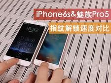 iPhone6s&魅族 Pro5指纹解锁速度对比