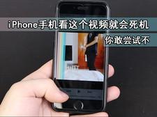 iPhone手机看这个视频就会死机,安全性担忧