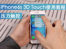 iPhone 6s 3D Touch压力触控使用教程