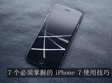 7个必须掌握的iPhone 7使用技巧!