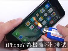 iPhone7终极破坏性测试!