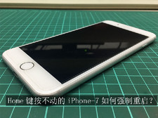 Home键按不动的iPhone 7如何强制重启?