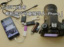 新技巧 iOS9.2连接U盘直接导照片和视频