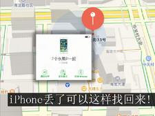 iPhone丢了可以这样找回来!