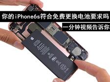 你的iPhone 6s是否满足免费更电池的条件?