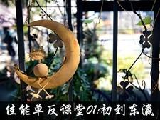 佳能单反课堂-日本01初到东瀛