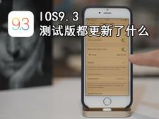 体验报告:iOS9.3 beta 1究竟都更新了什么